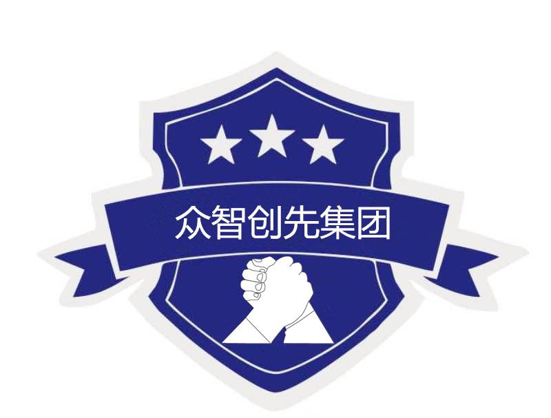 贵州创先保安服务有限公司