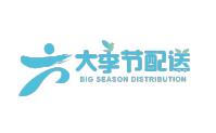 贵州大季节商贸配送开发有限公司
