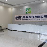 贵州科为环保科技有限公司