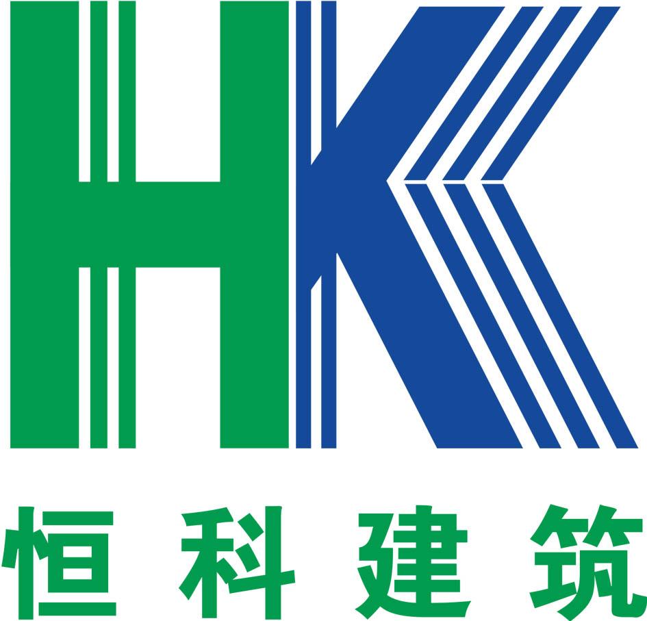 贵州恒科建筑科技有限 公司