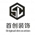 贵州首创装饰有限公司