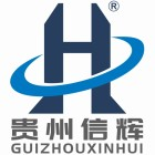 贵州信辉工程建设有限公司