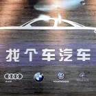 找个车汽车销售有限公司