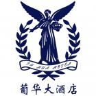 安顺葡华酒店管理有限公司